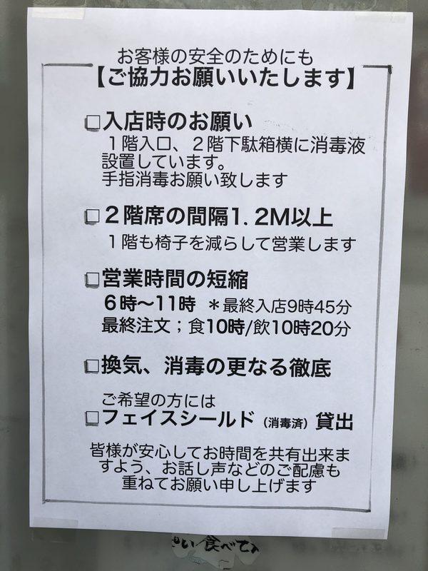 営業時間の変更のお知らせ!